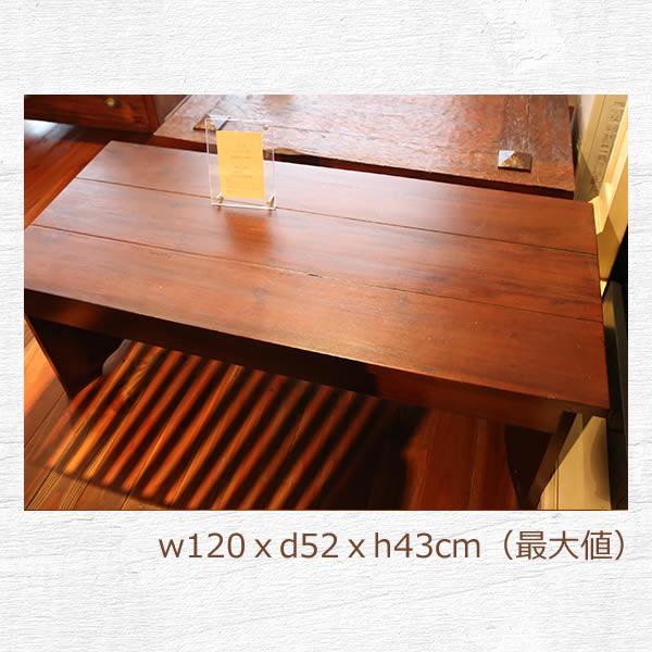 画像1: チーク・ローテーブル (1)